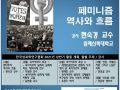 3월 20일 페니미즘 역사와 흐름 ( 현숙경 교수님)