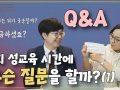 [8편]야한동영상과 실제는 같나요? 교회 아이들의 Q&A