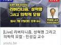 7월 강좌 리버티니즘, 성혁명 그리고 의학적 모랄 - 민성길 교수